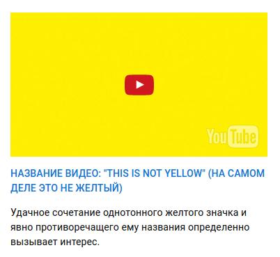 Название видео YouTube
